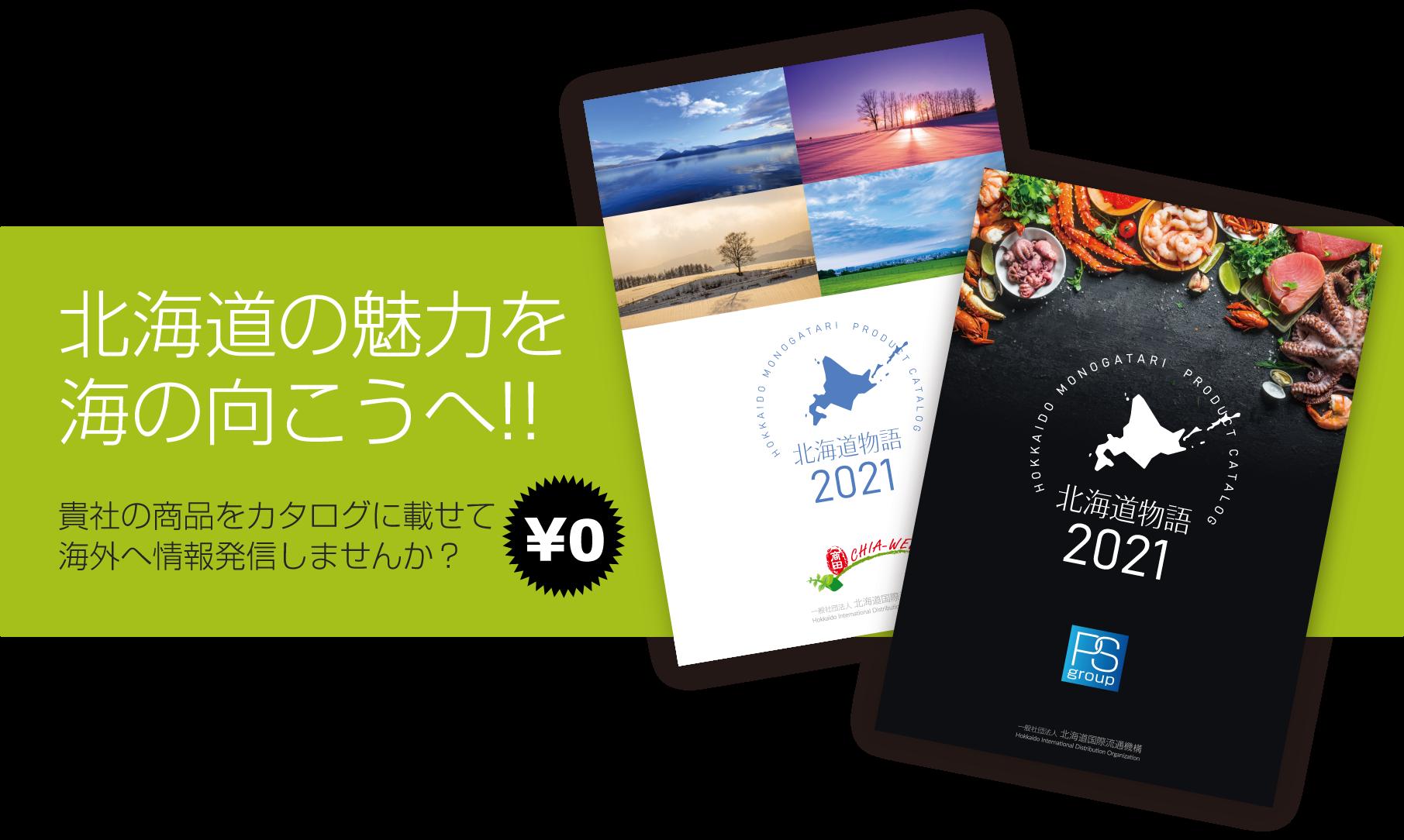 北海道の魅力を海の向こうへ!!貴社の商品をカタログに載せて海外へ情報発信しませんか?